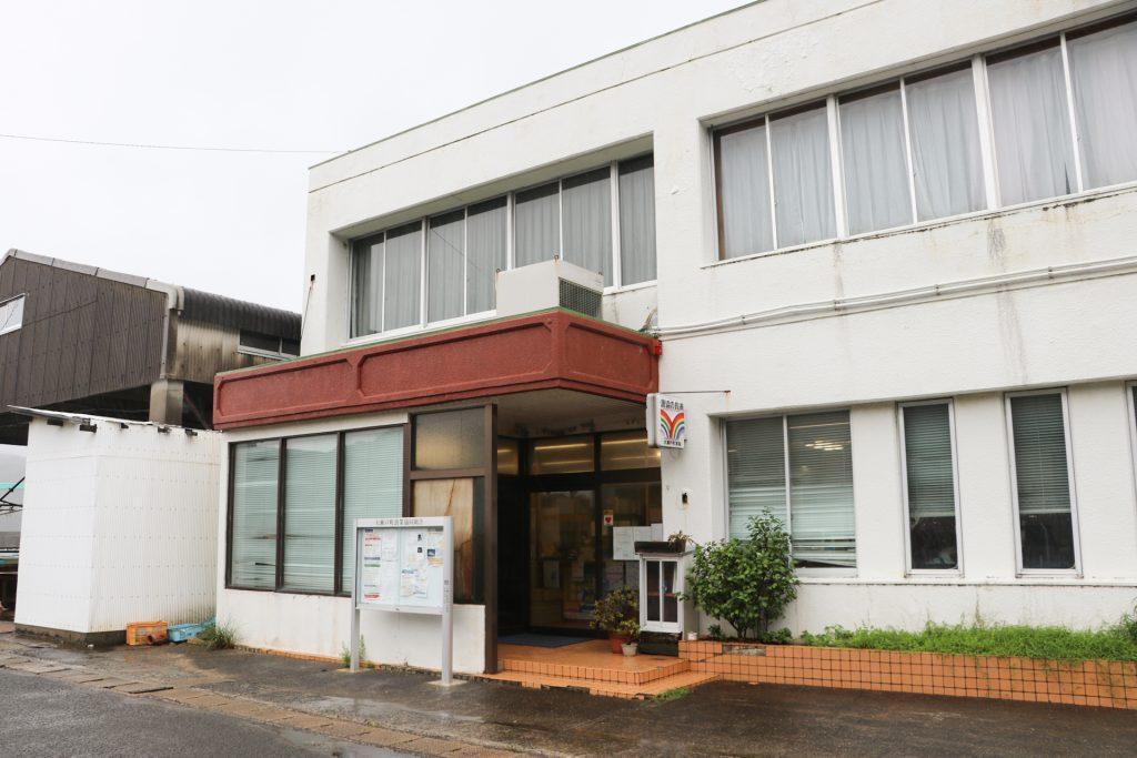 大瀬戸町漁協 事務所外観