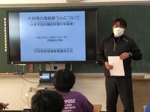 西海東小学校で水産教室を行いました。